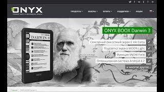 Книга ONYX BOOX Darwin 3 / Арстайл /