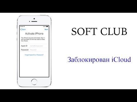 Что делать если купил IPhone с Apple ID или ICloud