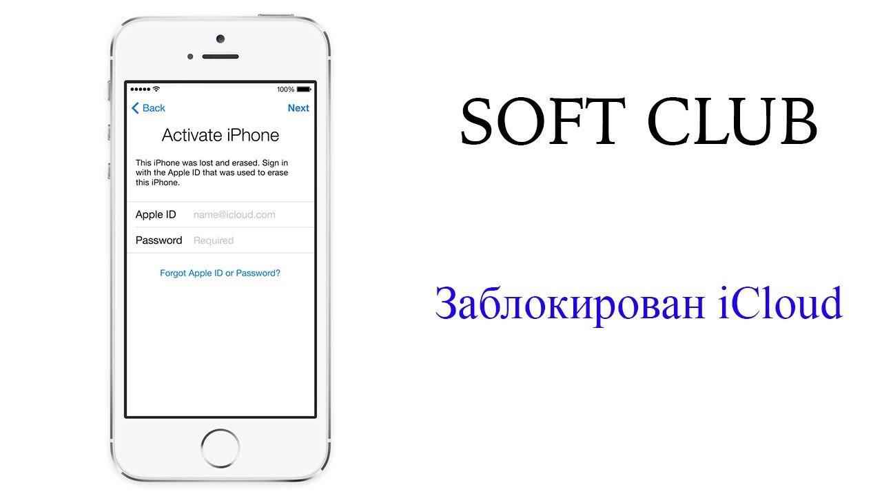 iphone заблокирован icloud