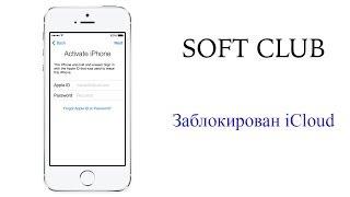видео Как разблокировать iPhone (айфон) 5S, 6, 6S если он заблокирован icloud? 100% есть способ