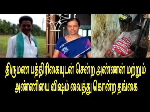 திருமண அழைப்பிதழ் கொடுக்க வந்த தம்பிக்கு நடந்ததை பாருங்கள்! | Tamil Trending News | Tamil News