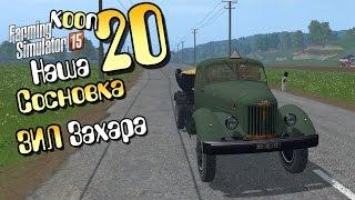 Зил Захара (кооп) - ч20 Farming Simulator 2015