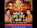 Agni ki kundwe bhawani maiya
