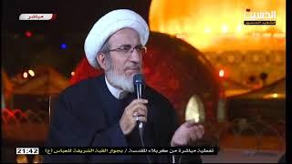 لقاء الشيخ حبيب الكاظمي حول زيارة الاربعين - ليلة 20 صفر 1441هـ