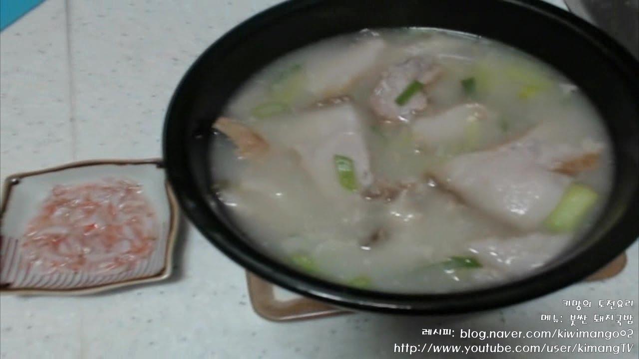 돼지 국밥 만들기