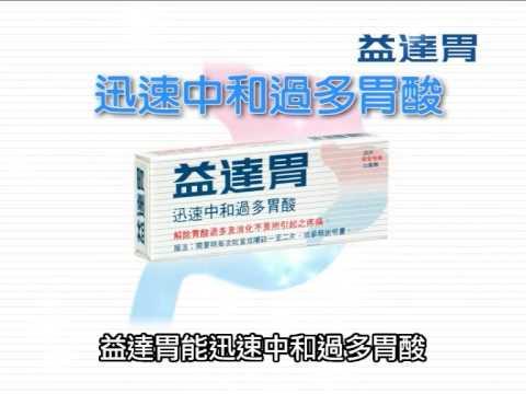益達胃(Actal) 胃藥 - 迅速中和過多胃酸 - YouTube