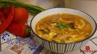 酸辣湯 Hot and Sour Soup【老娘的草根飯堂】