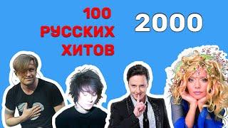 100 русских хитов 2000 года