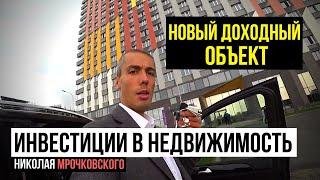 Новый объект Николая +136% - Новостройка. Инвестиции в недвижимость: Куда вложить деньги в 2019.