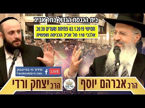 חמישי בתל אביב הרב אברהם יוסף והרב יצחק ורדי HD