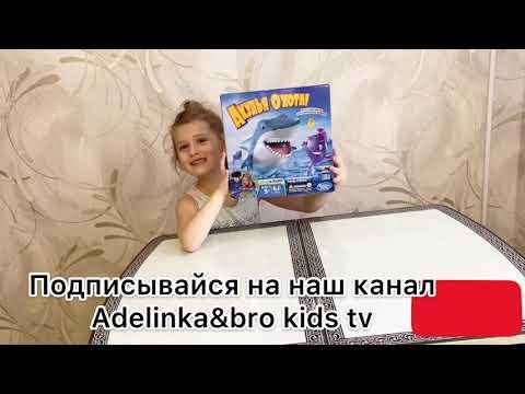 Игра Акулья Охота для детей. Аделинка спасает рыбок.