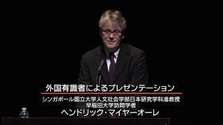 平成27年度外国人の受入れと社会統合のための国際ワークショップ・3 thumbnail