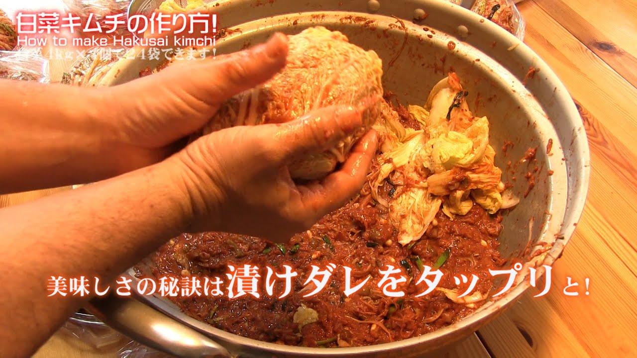 キムチ 作り方 白菜 の