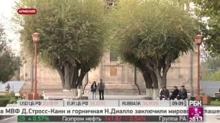 Специальный репортаж о туризме в Армении на канале РБК