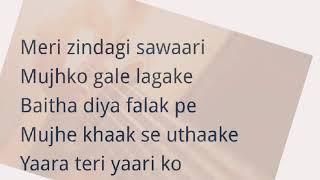 Meri Zindagi Sawaari Song lyrics...