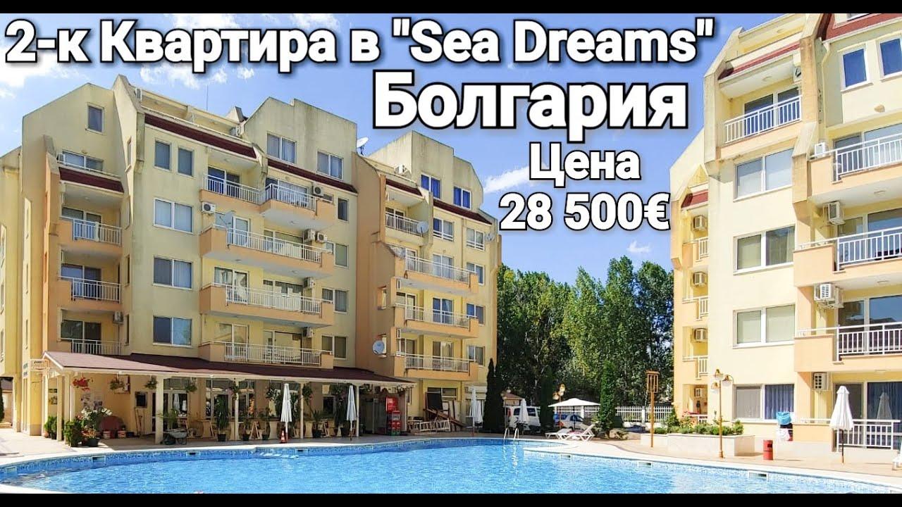 Квартира в болгарии у моря цена цены квартиры оаэ