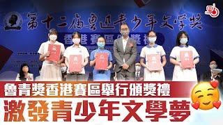 Publication Date: 2021-08-08 | Video Title: 魯青獎香港賽區舉行頒獎禮 他們這樣激勵青少年