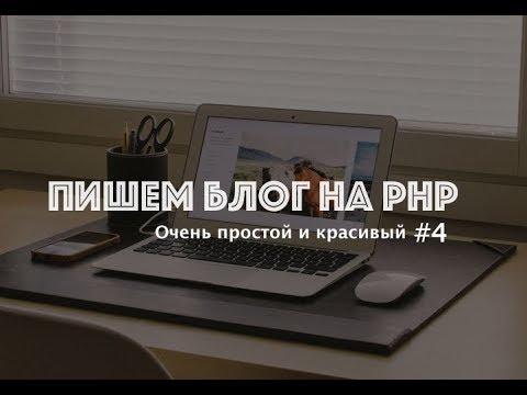 [PHP] Пишем простой и красивый блог. Сделали добавление новостей из ПУ Администратора. Часть #4