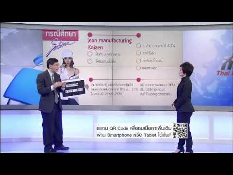คิดยกกำลัง2 กับ COMMENTATORS : จุดแข็ง - จุดอ่อนอุตสาหกรรมไทย (22 พ.ย.56)