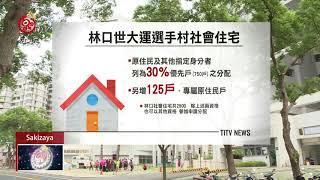 林口社會住宅招租 民眾參訪符合己需求 2018-07-14 Sakizaya IPCF-TITV 原文會原視族語新聞