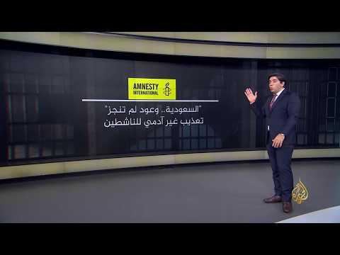 الصعق والجلد والتحرش الجنسي.. طرق تعذيب معتقلي السعودية  - 10:54-2019 / 5 / 26