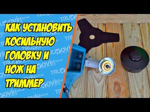 Как поставить диск на триммер видео