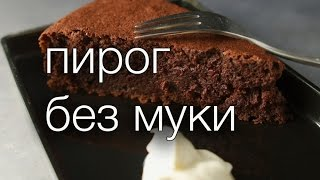 пирог без муки #Рецепты SMARTKoK