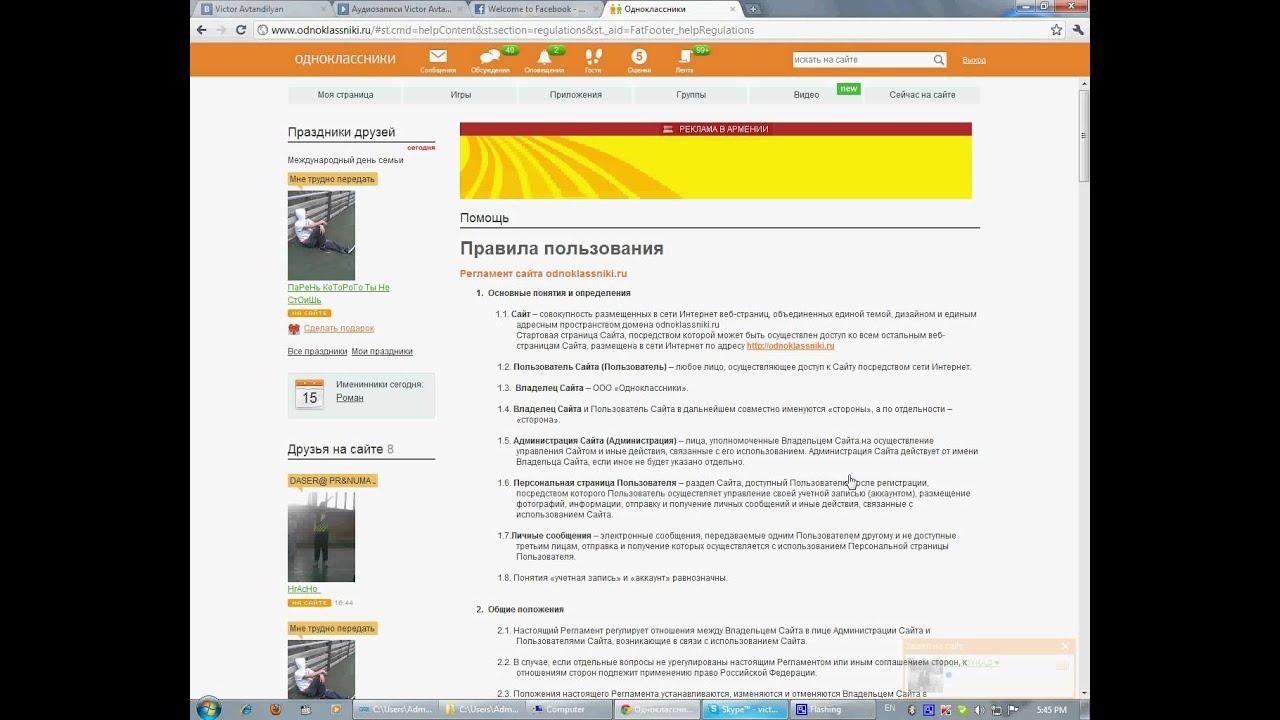 How to delete an account in Odnoklassniki 98