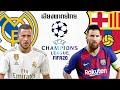 FIFA 20 | เรอัล มาดริด VS บาร์เซโลน่า | นัดชิงยูฟ่า แชมเปี้ยนส์ลีก !! ราชัน & ต่างดาว