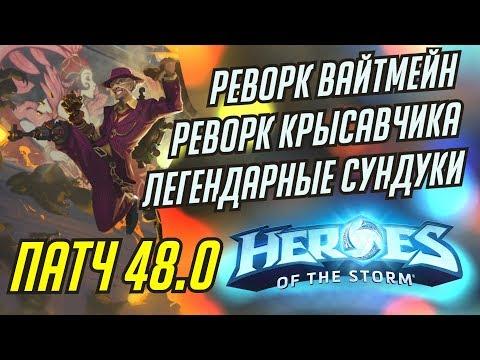 видео: ПАТЧ 48.0 // РЕВОРК ВАЙТМЕЙН // РЕВОРК КРЫСАВЧИК // ЛЕГЕНДАРНЫЕ КОНТЕЙНЕРЫ // heroes of the storm