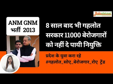 ANM GNM Bharti 2013 Latest News | Rajasthan ANM GNM Bharti 2013 Joining Latest News U0026 Update Today