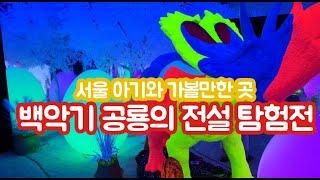 서울 아기와 가볼만한 곳 ) 용산 아이파크몰 공룡전시 …