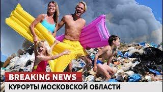 Курорты Московской области. Ломаные новости от 08.06.18
