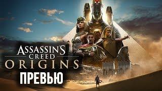 Assassin's Creed Origins - Интересные ли будут миссии в игре? I ЭКСКЛЮЗИВ с gamescom 2017