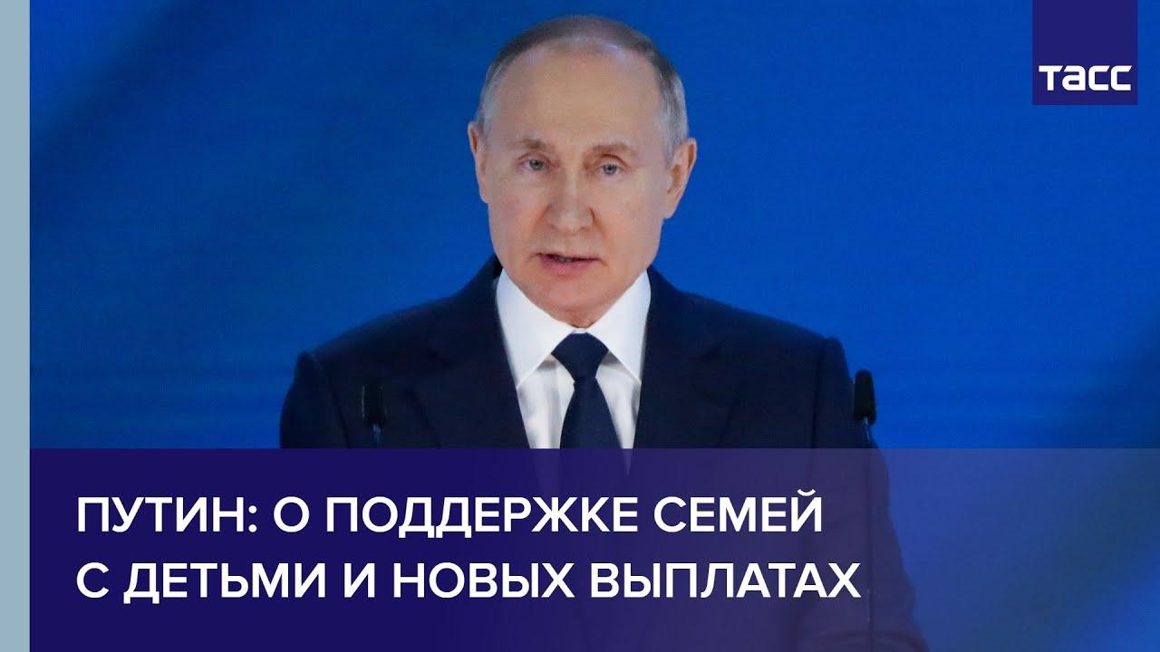 Путин: о поддержке семей с детьми и новых выплатах