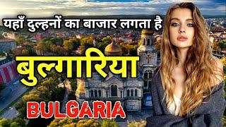 बुल्गारिया के इस वीडियो को एक बार जरूर देखें // Amazing Facts About Bulgaria in Hindi