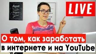 Как заработать в интернете (YouTube, фриланс, бизнес). Ответы на вопросы