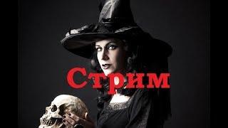 Классики Ужасов TV Стрим №8 Ведьмы