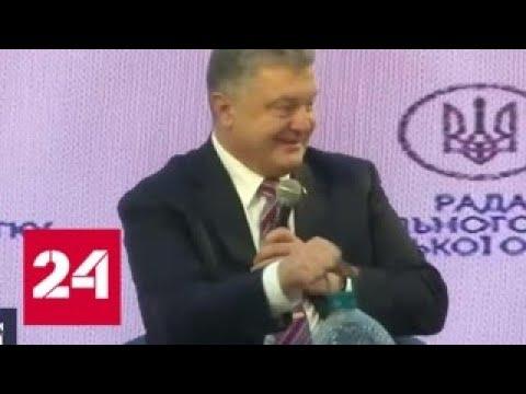 Порошенко насмешил соцсети 5-литровой бутылью - Россия 24