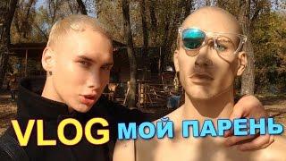 VLOG: Мой парень и Карина Минаева