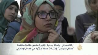 هذه قصتي- الباحثة الأردنية رنا الدَجاني