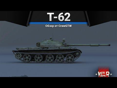 Т-62 и Т-10М | БОПС МЕНЯЕТ ВСЁ в War Thunder