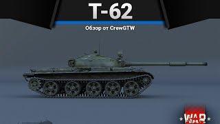 Т-62 и Т-10М  БОПС МЕНЯЕТ ВСЁ в War Thunder