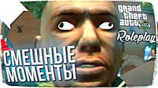 """СМЕШНЫЕ МОМЕНТЫ В GTA 5 RP 🔥 """"БАГИ, ПРИКОЛЫ, ФЕЙЛЫ"""" В GTA 5 RP"""