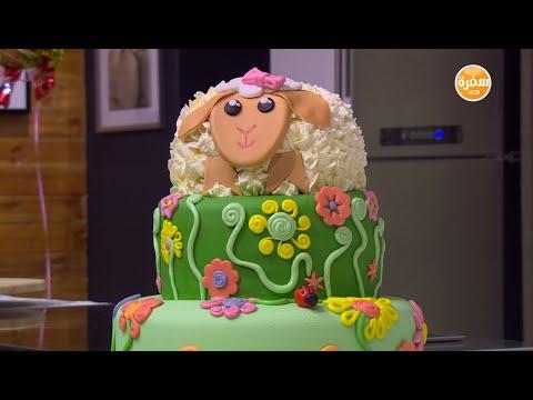 تورتة خروف العيد : حلو و حادق حلقة كاملة