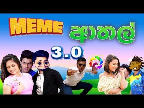 meme-ආතල්-3.0