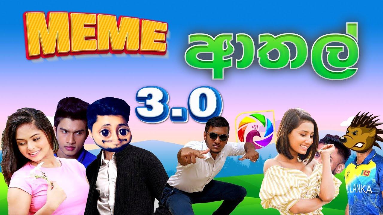 MEME ආතල් 3.0