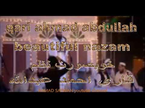 beautiful nazam qari ahmad abdullah قاری احمد عبدللہ