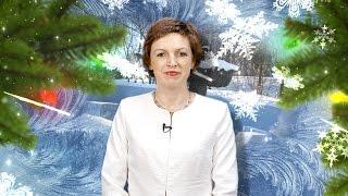 Новогоднее поздравление председателя Гордумы Маргариты Гусевой
