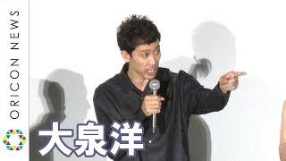 大泉洋、酔っ払って韓国俳優に「これがジャパニーズ・スモウ!」 映画『焼肉ドラゴン』初日舞台挨拶